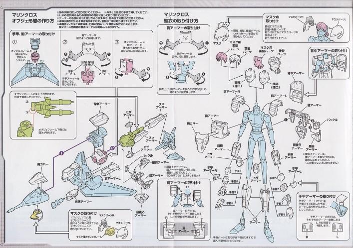 Marine Steel Ushio & Land Steel Daichi - Tamashii Web Shop -