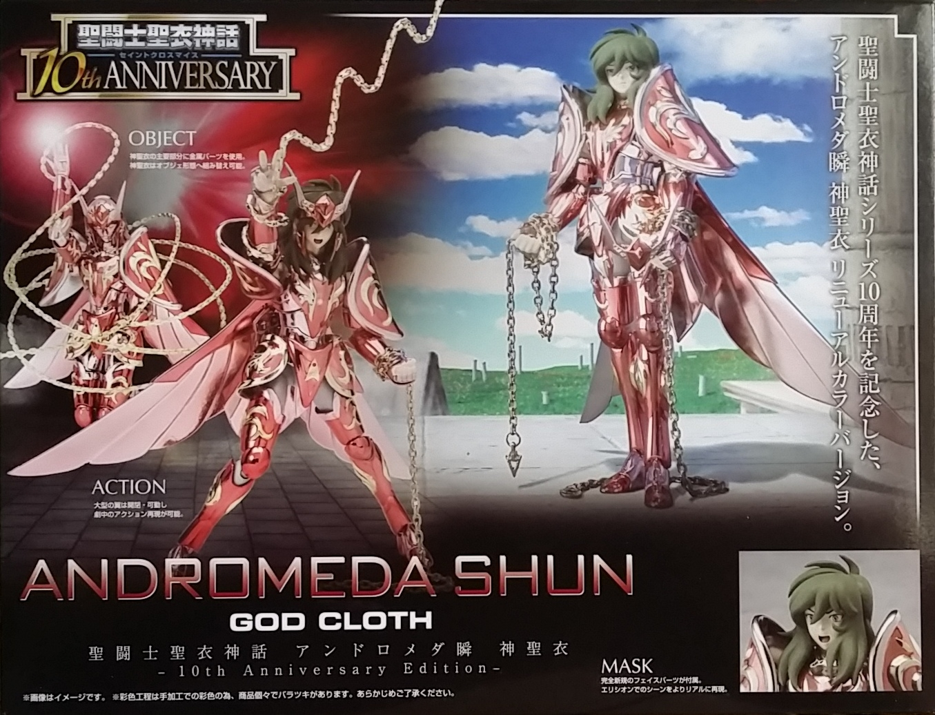 Andromeda Shun V4 God Cloth - 10th Anniversary -