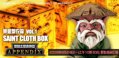 Appendix - Pandora Box Vol.1 - Tamashii Web Limited Edition