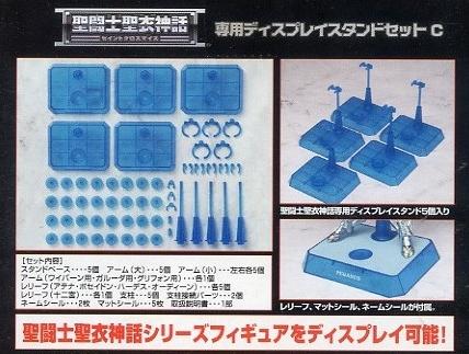 Display Stand Myth Cloth - Blue Stand -