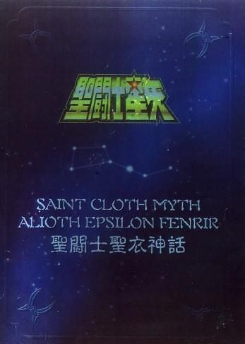 Alioth Fenrir - EPSILON ROBE -