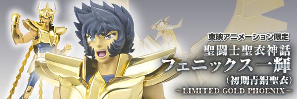 Phoenix Ikki V1 Gold Limited - Toei Web Shop -
