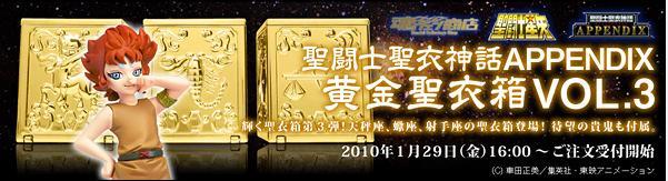 Appendix - Pandora Box Vol.3 - Tamashii Web Limited Edition