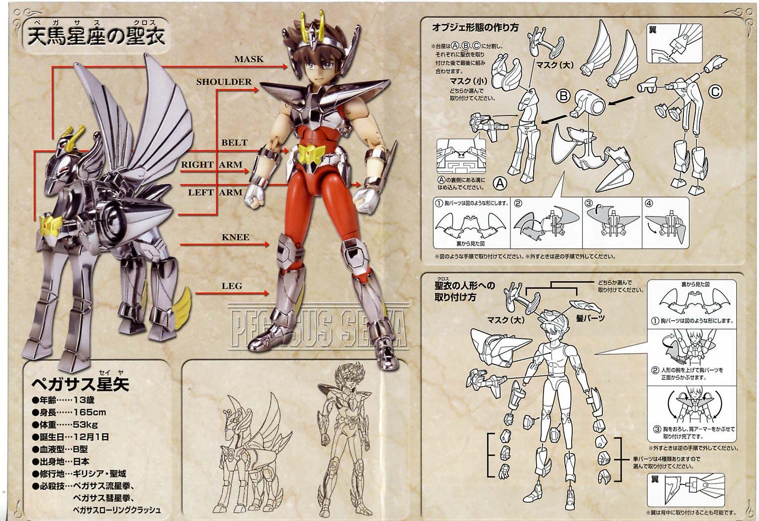 Pegasus Seiya V2