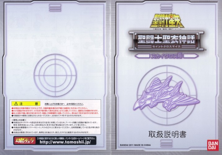 Sky Steel Sho - Tamashii Web Shop -