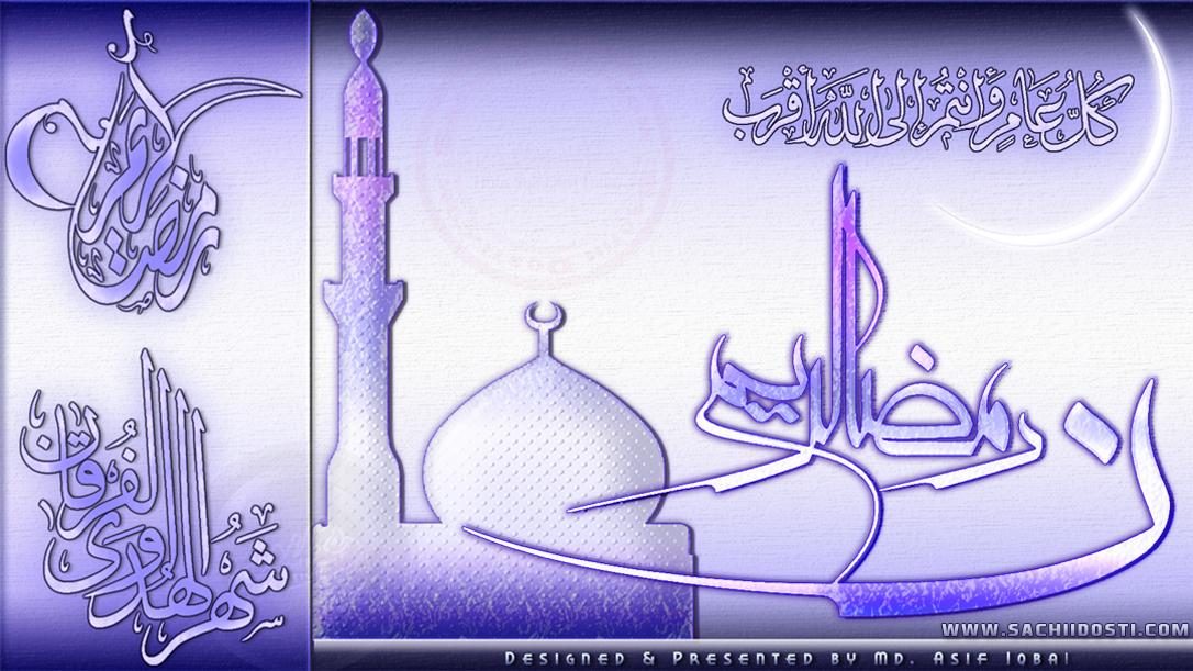 7579369Ramaza2013sd - ~ Ramdan Mubarak ~