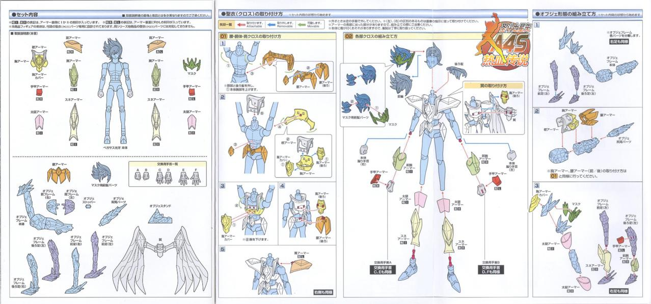 Pegasus Kouga - Saint Seiya Omega -