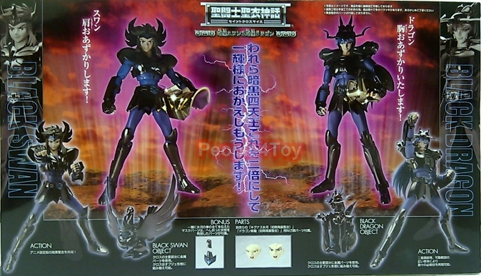 Black Cygnus & Black Dragon - Tamashii Web Shop -