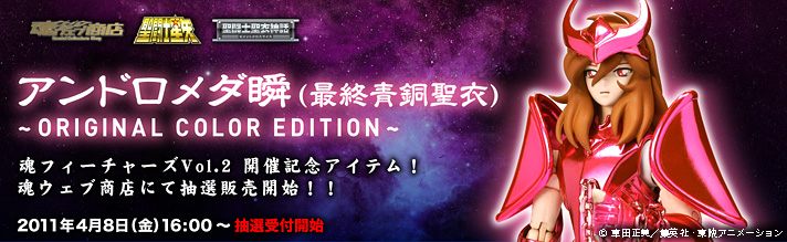 Andromeda Shun V3 Final Version O.C.E.