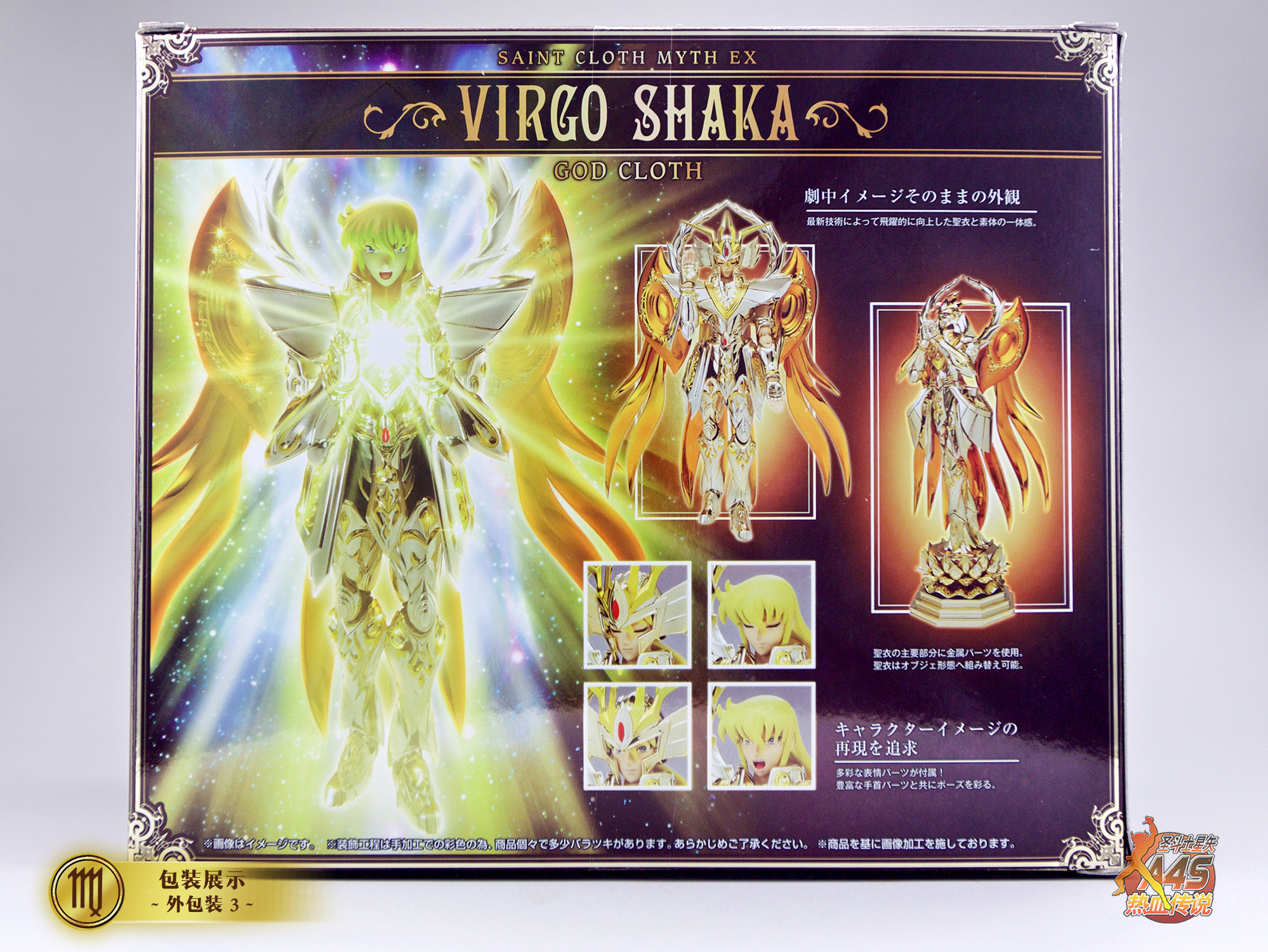[Soul of Gold] Virgo Shaka God Cloth
